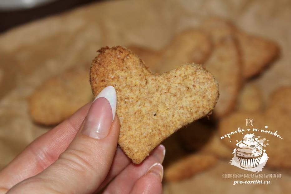 Цельнозерновое печенье