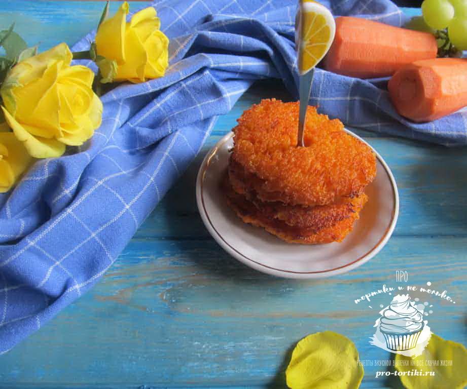 оладьи с морковью
