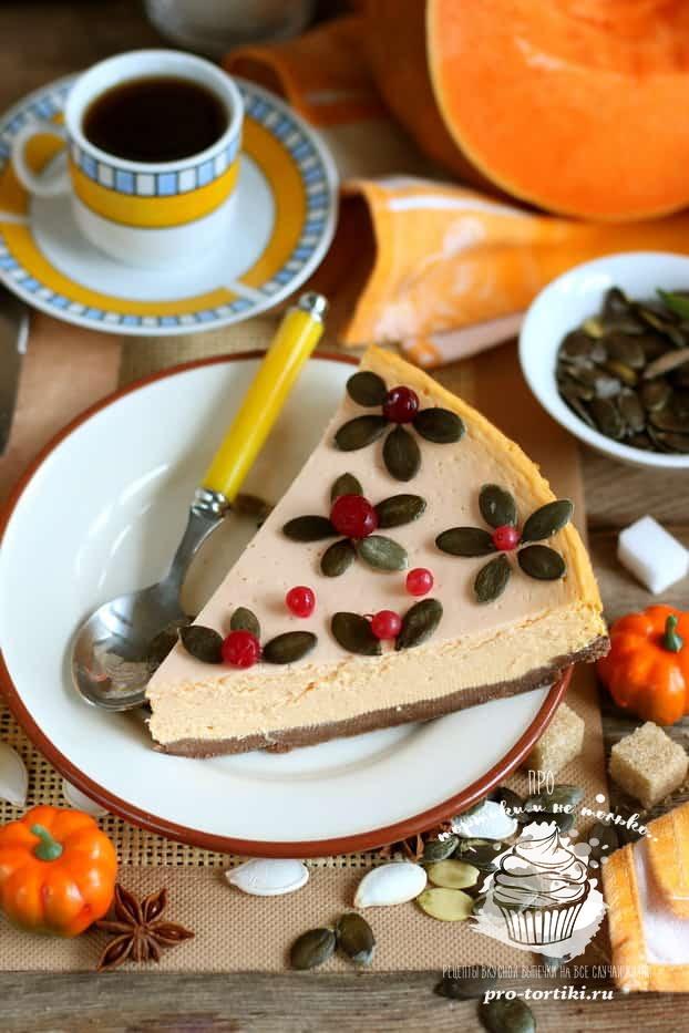 Тыквенный чизкейк: пошаговые рецепты приготовления