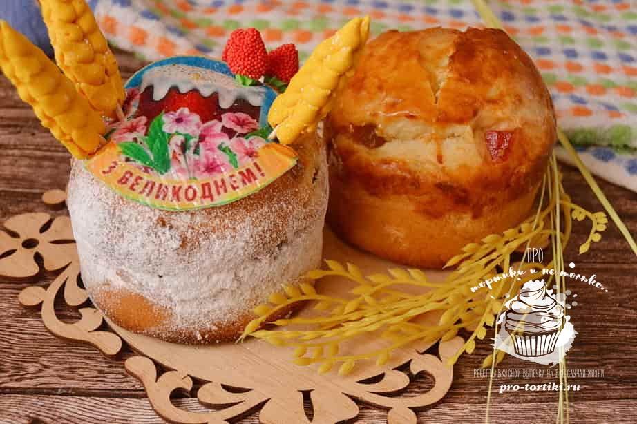 Кулич с цукатами к Пасхе - пошаговый рецепт с фото